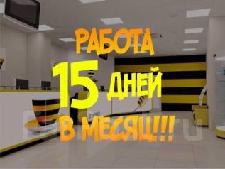 "Продавец-консультант. OOO ""Руссимка"". Улица Воропаева 6"