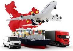 Продам готовый бизнес по доставке товаров из Китая