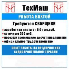 "Сварщик. ООО ""ТехМаш"". Находка"