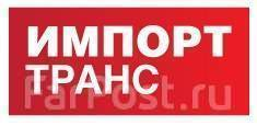 """Декларант, таможенный брокер. ООО """"Импортранс"""". Улица Посьетская 10"""