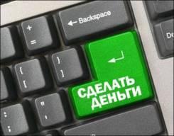 Работа через интернет, поиск людей для общения в сети