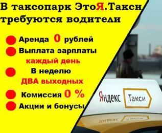 Водитель такси. ИП Грачева Н.В. Улица Декабристов 50