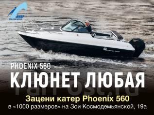 СПЭВ Phoenix 560. 2020 год, длина 5,60м., двигатель без двигателя, бензин. Под заказ