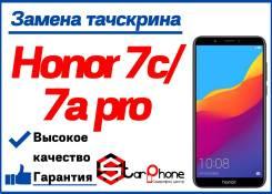 Замена тачскрина Honor 7c, 7a pro aum-l29, aum-L41, гарантия 100%