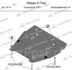 Защита картера и КПП Nissan X-Trail (T31) all 2007-, сталь 2мм