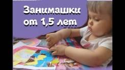 Специалист по работе с детьми. ИП Тищенко Е.А. Улица Кирова 191