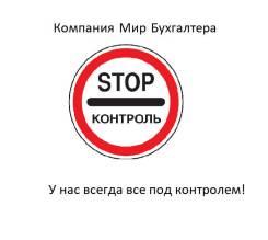 Бухгалтерское сопровождение от 1000р 3-НДФЛ Регистрация ИП ООО