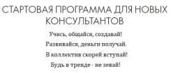 Консультант Орифлейм (не продажи, св. график)