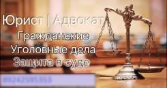 Услуги опытного адвоката ( СТАЖ Более 20 ЛЕТ )