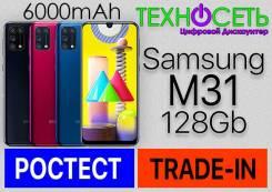 Samsung Galaxy M31. Новый, 128 Гб, 3G, 4G LTE, Dual-SIM, NFC