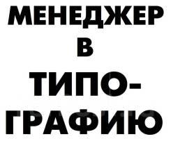 Менеджер. ООО СЭР. Улица Березовая 7