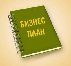 Бизнес-планы для открывающихся ИП, налоговые декларации, платежки