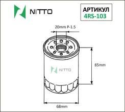 Фильтр масляный Nitto 4RS-103 / С-901