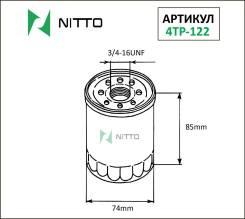 Фильтр масляный Nitto 4TP-122 (С-111)