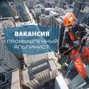Промышленный альпинист. Альпатекс