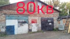 Гаражи капитальные. Братьев Ждановых 101, р-н Белокуриха, 80,0кв.м., электричество, подвал.