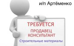 Продавец-консультант. И/П Артёменко. Улица Тигровая 6