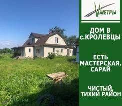 Продается уютный дом в Кролевцах. Улица Мухина (с. Кролевцы) 27, р-н кролевцы, площадь дома 200,0кв.м., площадь участка 3 500кв.м., скважина, элек...