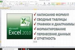 Excel задания любой сложности. Обучение. Переговоры/ Продажи