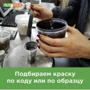 Колорист. ООО Автомикс. Улица Краснознаменная 236