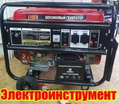 Генераторы бензиновые. Под заказ