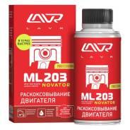 Раскоксовывание двигателя ml203 novator (для двига LAVR LN2506