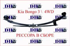 Рессора в сборе Kia Bongo 3 4WD Киа Бонго