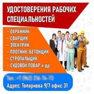 Удостоверения рабочий профессий