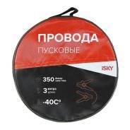 Провода прикуривания iSky, 350 Амп., 3 м, в сумке [iJL-350]