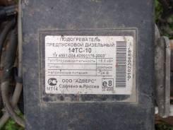 Подогреватель предпусковой дизельный 14ТС-10 24в