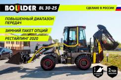Boulder BL30-25. Экскаватор-погрузчик /Российская разработка/сборка, 1,30куб. м.