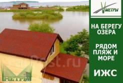 0,55 Га на берегу в с. Безверхово на квартиру во Владивостоке. От агентства недвижимости или посредника
