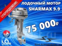 Sharmax. 9,90л.с., 2-тактный, бензиновый, нога S (381 мм), 2020 год