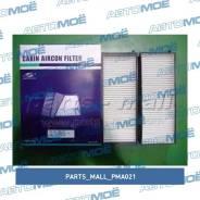 Фильтр салонный (двойной) Parts Mall PMA021
