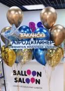 Оформитель-аэродизайнер. Салон воздушных шаров Balloon Saloon. Улица Московская 3