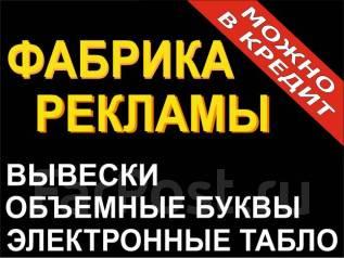 Наружная Реклама - вывески, баннеры, объемные буквы, Бесплатный Выезд