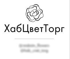 Помощник флориста. ИП Безрукова. ХабЦветТорг. Г. Хабаровск