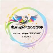 Хореограф. Школа танцев «Мечтай» ИП Чумилина Г.В. Г. Артем