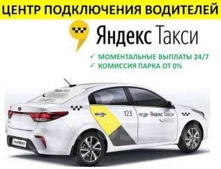 Водитель такси. ООО Фрилайн. Улица Амурская 96