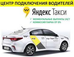 Водитель такси. ООО Фрилайн. Улица Артёмовская 8