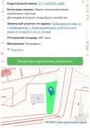 6,6 соток в с. Краснореченское. 6 600кв.м., аренда