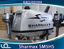 Sharmax. 5,00л.с., 2-тактный, бензиновый, нога S (381 мм), 2016 год