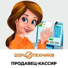 "Кассир. ООО ""Домотехника"". Улица Димитрова 14"