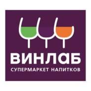"""Грузчик-разнорабочий-рабочий. АО """"Винлаб"""""""