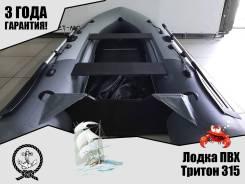 Лодка Triton 315. 2020 год, длина 3,00м., двигатель без двигателя, 9,80л.с., бензин. Под заказ