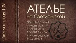 Ателье на Светланской