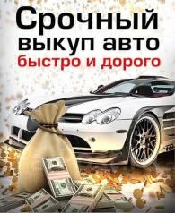 Купим любой авто! Срочный выкуп! Дорого! Оценим по Watts ap!