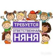Воспитатель детского сада-няня. ИП Лимаенко Р.В. Улица Авроровская 17