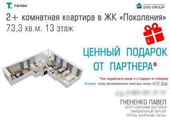 2-комнатная, переулок Батарейный 1. Центральный, агентство, 73,3кв.м.