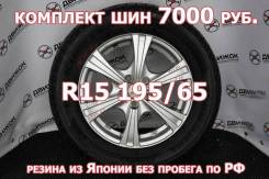 Marshal Ice King KW21, 195/65 R15
